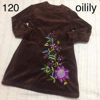 OILILY - オイリリー コーデュロイ ワンピース 116 120 アナスイ ケイトスペード