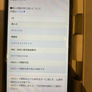 アクオス(AQUOS)のAQUOS sense2 SHV43 SIMフリー 3台(スマートフォン本体)