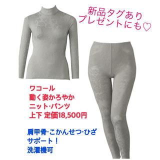 Wacoal - 新品タグ有* Wacoal あったかセットアップ☆定価18000円→半額以下!