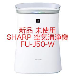 SHARP - 新品 未使用 シャープ 空気清浄機 プラズマクラスター7000 FU-J50-W