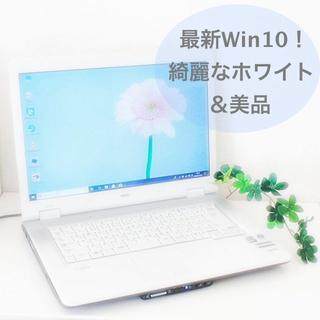 NEC - 【美品!レポート作成にも☆】NECノートパソコン最新Win10・初心者さんも安心