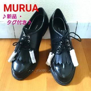 ムルーア(MURUA)のフリンジシューズ♡MURUA  ムルーア 新品 タグ付き(ローファー/革靴)