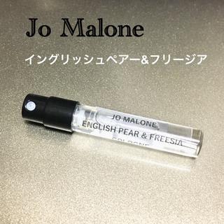 Jo Malone - Jo Malone ジョーマローン イングリッシュペアー&フリージア 1.5ml