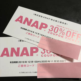 アナップ(ANAP)のアナップ 株主優待券 2枚(ショッピング)