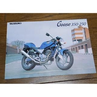 スズキ(スズキ)のスズキ goose 350/250 カタログ(カタログ/マニュアル)
