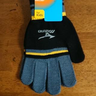 ミズノ(MIZUNO)の新品のMIZUNO ミズノ キッズ手袋です。(手袋)