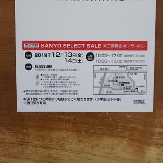 サンヨー(SANYO)のSANYO ファミリーセール(ショッピング)
