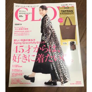 GLOW[グロー]12月号 雑誌のみ(ファッション)