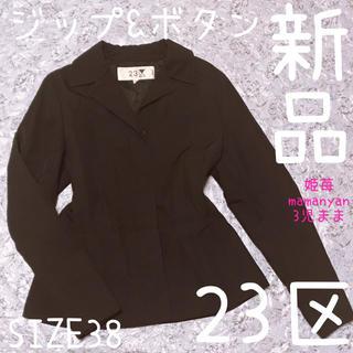 23区 - 新品♡上質♡ショートコート♡ジャケット♡あったか♡秋♡冬♡春♡シャツジャケット♡