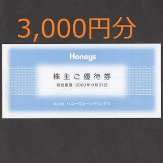 ハニーズ(HONEYS)のハニーズ 株主優待(ショッピング)