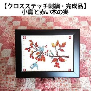 ベルメゾン - クロスステッチ完成品「小鳥と赤い木の実」