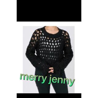 メリージェニー(merry jenny)の新品未使用タグ付き☆メリージェニー黒ざくざくループヤンニット(ニット/セーター)