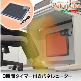 パネルヒーター 暖房 オフィス(電気ヒーター)