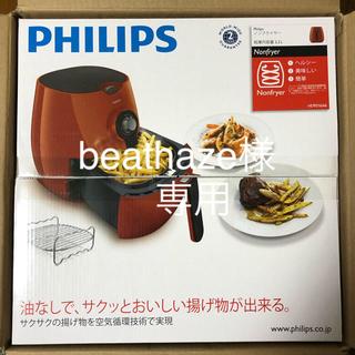 フィリップス(PHILIPS)のフィリップス ノンフライヤー  電気フライヤー  HD9216(調理機器)