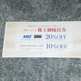 オリヒカ(ORIHICA)のAOKI オリヒカ株主優待券(ショッピング)
