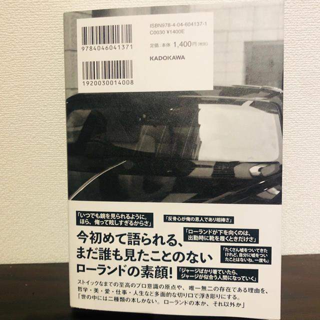 角川書店(カドカワショテン)の【新品】俺か、俺以外か。ローランドという生き方 エンタメ/ホビーのタレントグッズ(男性タレント)の商品写真