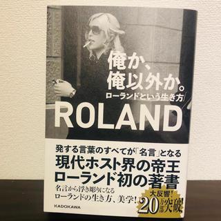 カドカワショテン(角川書店)の【新品】俺か、俺以外か。ローランドという生き方(男性タレント)