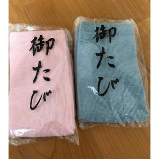 フクスケ(fukuske)の足袋(その他)