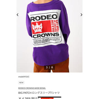 RODEO CROWNS WIDE BOWL - パープル