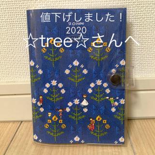 フェリシモ(FELISSIMO)の手帳2020 フェリシモ SF studio(手帳)