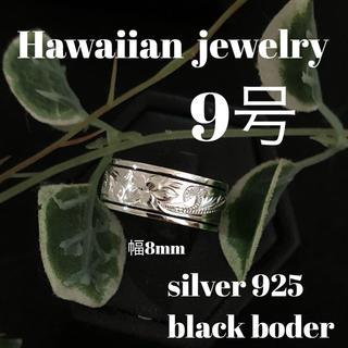 9号 ハワイアン リング シルバー925 ブラックボーダー(リング(指輪))
