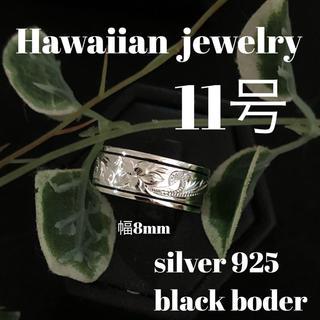 11号 ハワイアン リング シルバー925 ブラックボーダー(リング(指輪))