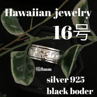 16号 ハワイアン リング シルバー925 ブラックボーダー(リング(指輪))