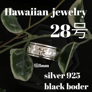 28号 ハワイアン リング シルバー925 ブラックボーダー(リング(指輪))