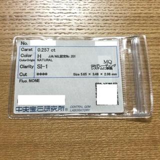 ダイヤモンド ルース マーキスカット 0.257ct(その他)