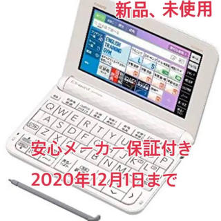 CASIO - カシオ エクスワード XD-Zシリーズ 電子辞書 ホワイト XD-Z4800WE