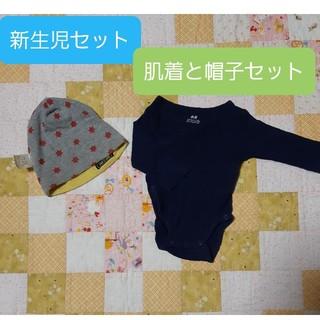 ベベ(BeBe)の新生児セット リバーシブル帽子と肌着(帽子)