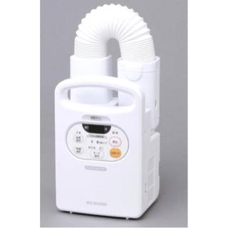 アイリスオーヤマ - アイリスオーヤマ ふとん乾燥機 カラリエ FKK-C2 ホワイト