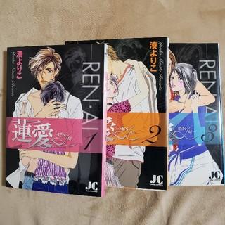 【TL/Ldy's】湊よりこ『蓮愛-REN AI-』全3巻