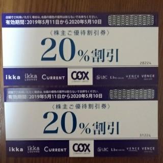 イッカ(ikka)のikka 割引券(ショッピング)
