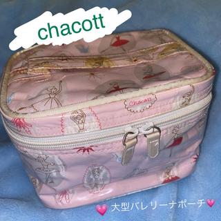 CHACOTT - 【chacott】舞台メイク用 大型ポーチ/送料込💗