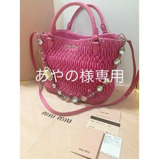 ミュウミュウ(miumiu)のあやの様ご専用 miumiu マテラッセ ナッパクリスタル ピンク(ハンドバッグ)