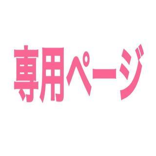 シャネル(CHANEL)の愛絆華様専用(リング(指輪))