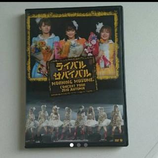 モーニング娘。 - モーニング娘。 ライバルサバイバル 2010 秋 DVD