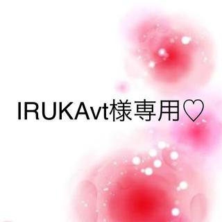 IRUKAvt様専用♡