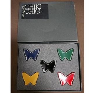 ハナエモリ(HANAE MORI)のハナエモリ 箸置 はしおき CHIKI CHIC 和風 蝶  和食器 キッチン (食器)