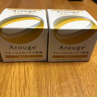 アルージェ(Arouge)のアルージェ  ウォータリーシーリングマスク  2個セット(パック/フェイスマスク)