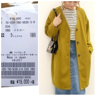 LIMITLESS LUXURY - Vネックコート【新品タグ付】リミットレスラグジュアリー