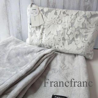 フランフラン(Francfranc)の新品・未使用 フランフラン2WAY ポーチ付きスロー ブランケット グレー(おくるみ/ブランケット)