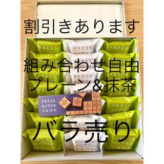 ベイク(beik)のプレスバターサンド 組み合わせ自由 プレーン 抹茶(菓子/デザート)