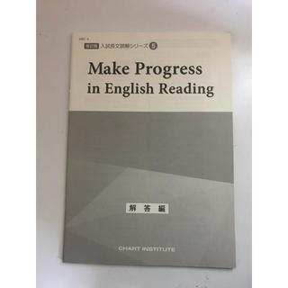 *Make Progress in English  Reading*(語学/参考書)