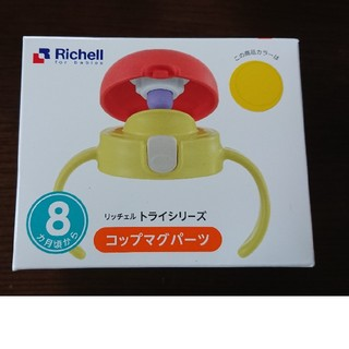 Richell - リッチェルトライシリーズストローマグパーツ