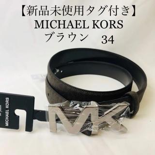 マイケルコース(Michael Kors)の【新品未使用タグ付き】 マイケルコース ベルト  ブラウン 34(ベルト)