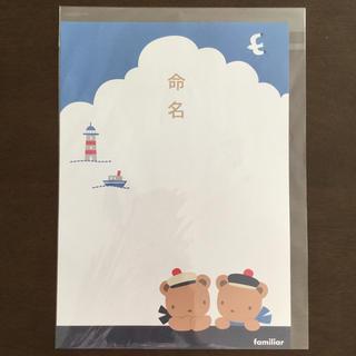 ファミリア(familiar)のMURANOさま専用♡命名用紙2枚セット(命名紙)