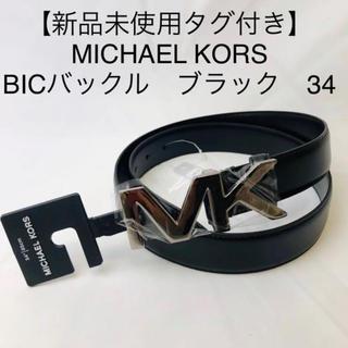 マイケルコース(Michael Kors)の【新品未使用タグ付き】MICHAEL マイケルコース ベルト  ブラック 34(ベルト)