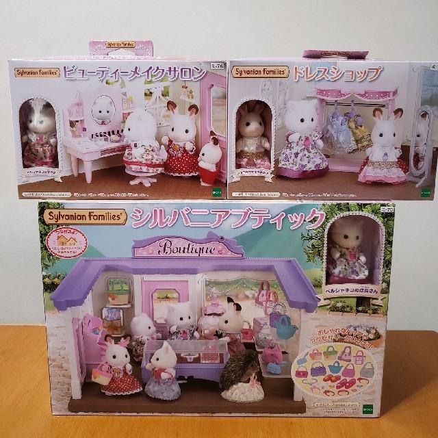 EPOCH(エポック)のシルバニアファミリー ブティックセット 新品 キッズ/ベビー/マタニティのおもちゃ(ぬいぐるみ/人形)の商品写真